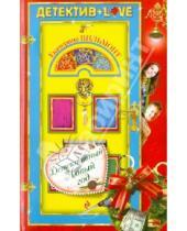 Картинка к книге Николаевна Екатерина Вильмонт - Детективный Новый год