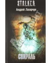 Картинка к книге Геннадьевич Андрей Лазарчук - Спираль
