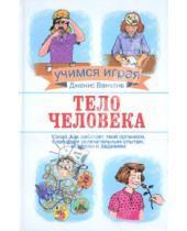 Картинка к книге Дженис Ванклив - Тело человека
