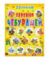 Картинка к книге Николаевич Эдуард Успенский - Деревня чебурашей