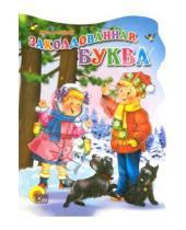 Картинка к книге Юзефович Виктор Драгунский - Заколдованная буква