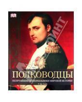 Картинка к книге Дж. Роберт Грант - Полководцы. Величайшие военные лидеры в истории