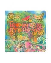 Картинка к книге Надежда Сивина - Геометрия в природе