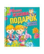 Картинка к книге Станиславовна Олеся Жукова - Подарок будущему отличнику