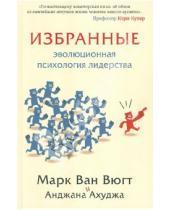 Картинка к книге Анджана Ахуджа Марк, Вюгт Ван - Избранные. Эволюционная психология лидерства