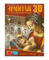 Картинка к книге ТЕН-Видео - Государственный Эрмитаж 3D (DVD)