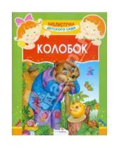 Картинка к книге Библиотечка детского сада - Колобок