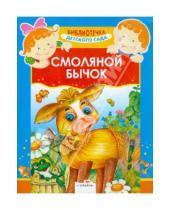 Картинка к книге Библиотечка детского сада - Смоляной бычок