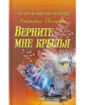Картинка к книге Виктория Песоцкая - Верните мне крылья