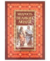 Картинка к книге Владимирович Николай Белов - Мудрость великих людей