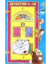 Картинка к книге Николаевна Екатерина Вильмонт - Секрет потрепанного баула