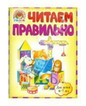Картинка к книге Викторовна Светлана Пятак - Читаем правильно: для детей 6-7 лет