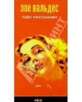 """Картинка к книге Зое Вальдес - Кафе """"Ностальгия"""""""