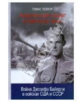Картинка к книге Томас Тейлор - Американский солдат в советском танке. Война Джозефа Байерли в войсках США и СССР