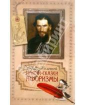 Картинка к книге Николаевич Лев Толстой - Притчи, сказки, афоризмы