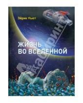 Картинка к книге Эйрик Ньют - Жизнь во Вселенной