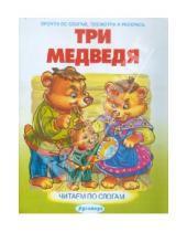 Картинка к книге Читаем по слогам - Три медведя