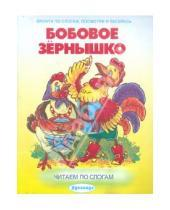 Картинка к книге Читаем по слогам - Бобовое зернышко