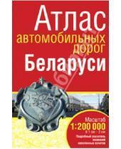 Картинка к книге Попурри - Атлас автомобильных дорог Беларуси. Масштаб 1:200 000