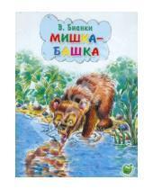 Картинка к книге Валентинович Виталий Бианки - Мишка - Башка