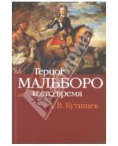Картинка к книге Васильевич Александр Кутищев - Герцог Мальборо и его время