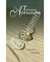 Картинка к книге Александровна Татьяна Алюшина - Беглая невеста