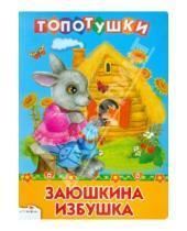 Картинка к книге Топотушки - Заюшкина избушка