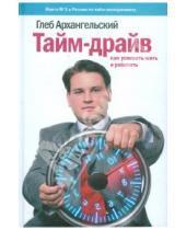 Картинка к книге Алексеевич Глеб Архангельский - Тайм-драйв. Как успевать жить и работать