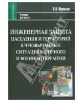 Картинка к книге Николаевич Василий Шульгин - Инженерная защита населения и территорий в чрезвычайных ситуациях мирного и военного времени