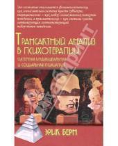 Картинка к книге Леннард Эрик Берн - Трансактный анализ в психотерапии. Системная индивидуальная и социальная психиатрия