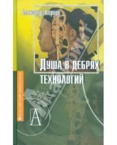 Картинка к книге Владимирович Александр Перцев - Душа в дебрях технологий