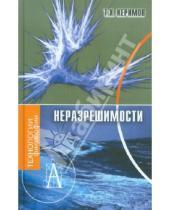 Картинка к книге Хафизович Таптыг Керимов - Неразрешимости