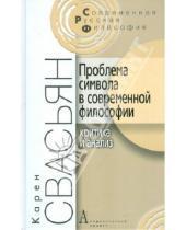 Картинка к книге Араевич Карен Свасьян - Проблема символа в современной философии. Критика и анализ