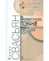 Картинка к книге Араевич Карен Свасьян - Феноменологическое познание. Пропедевтика и критика