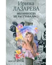 Картинка к книге Александровна Ирина Лазарева - Мы никогда не расставались