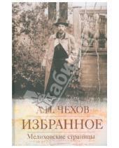 Картинка к книге Павлович Антон Чехов - Избранное. Мелиховские страницы