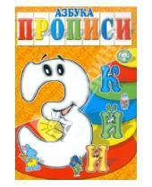 Картинка к книге Г. И. Медеева - Азбука-прописи ЗИЙК
