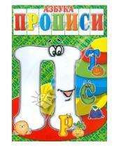 Картинка к книге Г. И. Медеева - Азбука-прописи ПРСТ