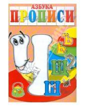Картинка к книге Г. И. Медеева - Азбука-прописи ЧШЩЬЪ