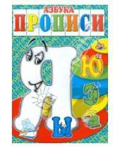 Картинка к книге Г. И. Медеева - Азбука-прописи ЫЭЮЯ