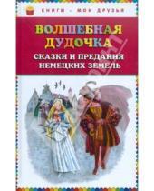 Картинка к книге Книги - мои друзья - Волшебная дудочка. Сказки и предания немецких земель