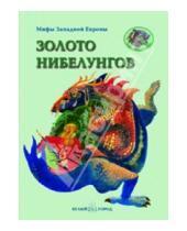 Картинка к книге Иванович Виктор Калашников - Золото Нибелунгов