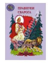 Картинка к книге Иванович Виктор Калашников - Правнуки Сварога