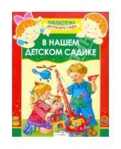 Картинка к книге Библиотечка детского сада - В нашем детском садике