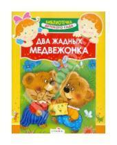 Картинка к книге Библиотечка детского сада - Два жадных медвежонка