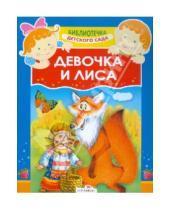 Картинка к книге Библиотечка детского сада - Девочка и лиса