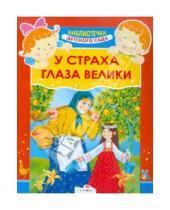 Картинка к книге Библиотечка детского сада - У страха глаза велики