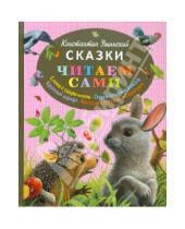 Картинка к книге Дмитриевич Константин Ушинский - Сказки