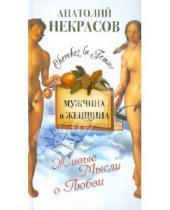 Картинка к книге Александрович Анатолий Некрасов - Мужчина и Женщина, или Cherchez La Femme