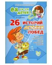 Картинка к книге Кадимовна Роза Хазиева - 26 историй детских побед. Книга для совместного чтения родителей и детей